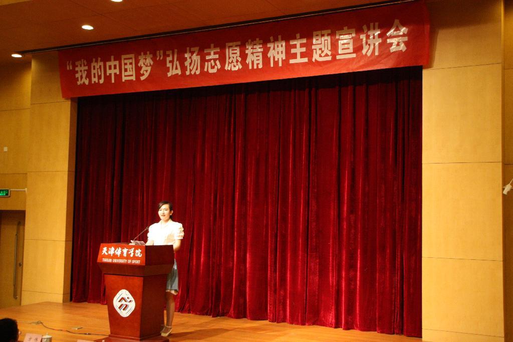 """由团市委举办的""""我的中国梦""""弘扬志愿精神宣讲会在我校召开"""